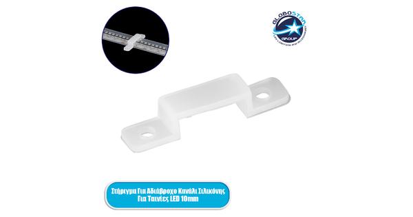 GloboStar® 70904 Στήριγμα για Αδιάβροχο Κανάλι Σιλικόνης 12mm για Ταινίες LED 10mm