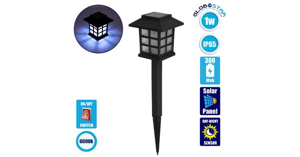 GloboStar® 71523 Αυτόνομο Ηλιακό Φωτιστικό LED SMD 1W 100lm με Ενσωματωμένη Μπαταρία 300mAh - Φωτοβολταϊκό Πάνελ με Αισθητήρα Ημέρας-Νύχτας IP65 Φανάρι Κήπου Ψυχρό Λευκό 6000K