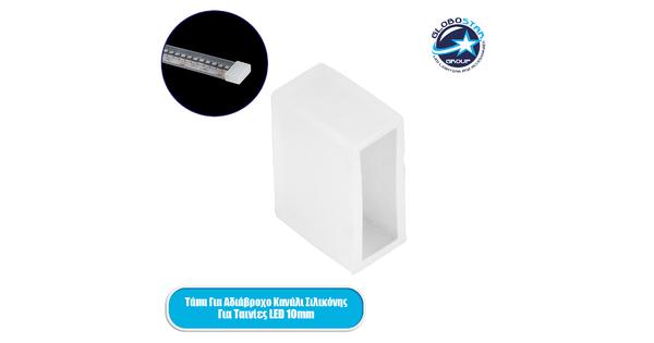 GloboStar® 70905 Τερματικό Καπάκι Σιλικόνης για Αδιάβροχο Κανάλι Σιλικόνης 12mm για Ταινίες LED 10mm