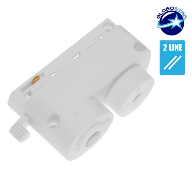 Μονοφασικός Connector 2 Καλωδίων Αντάπτορας Κρέμασης Φωτιστικών για Λευκή Ράγα Οροφής GloboStar 93122 - 1