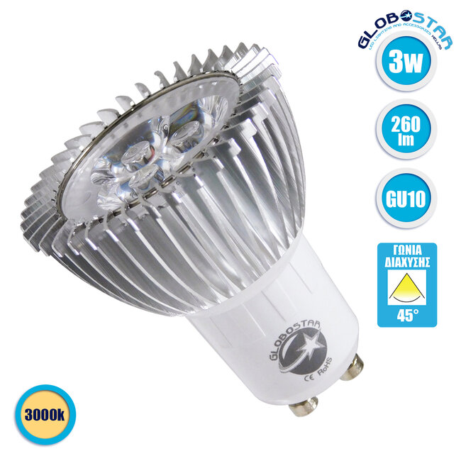 GloboStar® 76032 Λάμπα GU10 Spot LED 3W 260 lm 45° AC 85-265V Θερμό Λευκό 3000K
