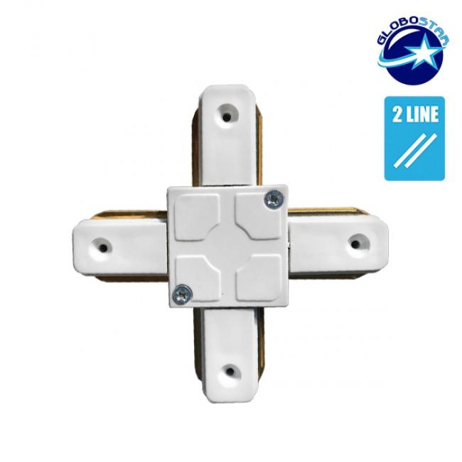 Μονοφασικός Connector 2 Καλωδίων Συνδεσμολογίας Cross (+) για Λευκή Ράγα Οροφής GloboStar 93028 - 1