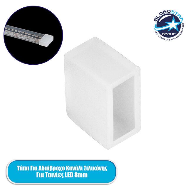 GloboStar® 70902 Τερματικό Καπάκι Σιλικόνης για Αδιάβροχο Κανάλι Σιλικόνης 10mm για Ταινίες LED 8mm - 1