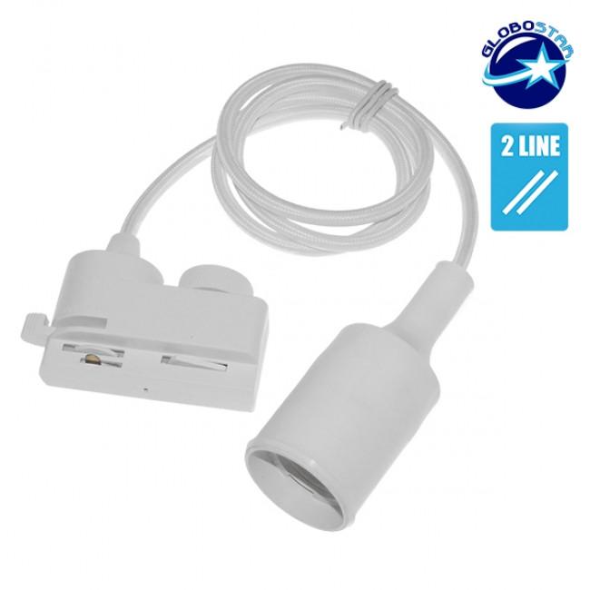 Μονοφασικός Connector 2 Καλωδίων με 1 Μέτρο Υφασμάτινο Καλώδιο και Ντουί E27 για Λευκή Ράγα Οροφής GloboStar 93126 - 1